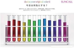 試験管カラー