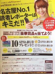 アサヒトセト夏キャンペーン