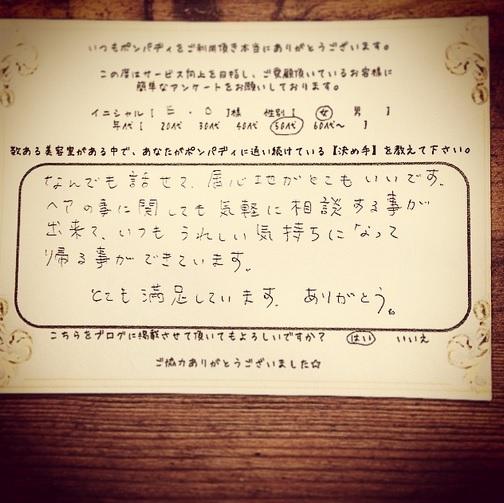 決め手アンケート64