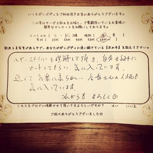決め手アンケート58