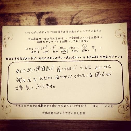 決め手アンケート62