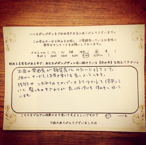 決め手アンケート57