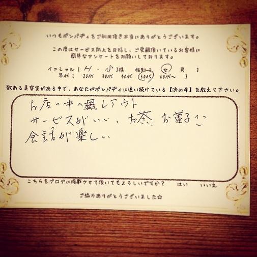 決め手アンケート65