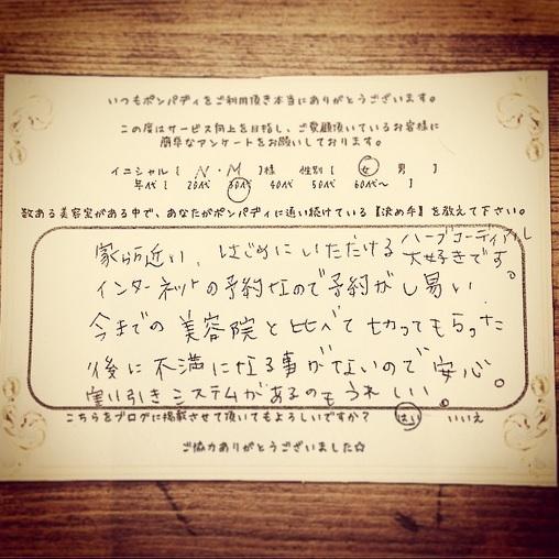 決め手アンケート52