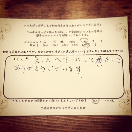決め手アンケート75