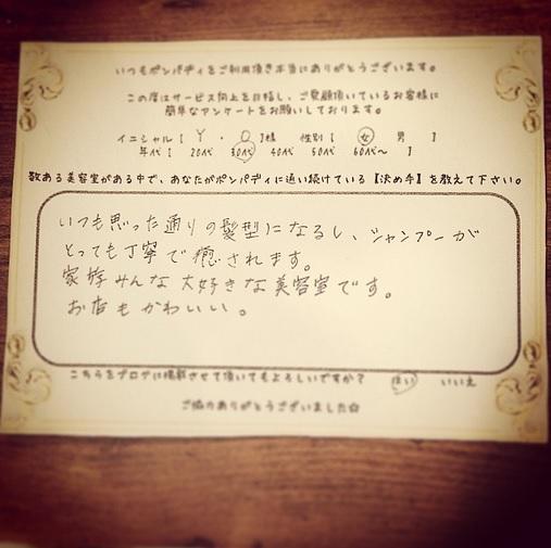 決め手アンケート92