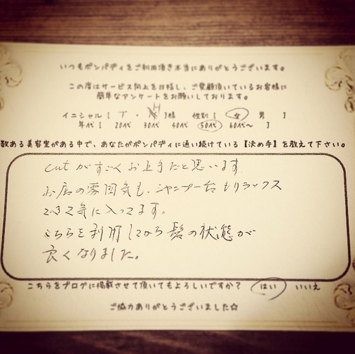 決め手アンケート83