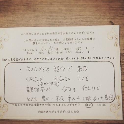 決め手アンケート105
