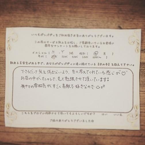 決め手アンケート102