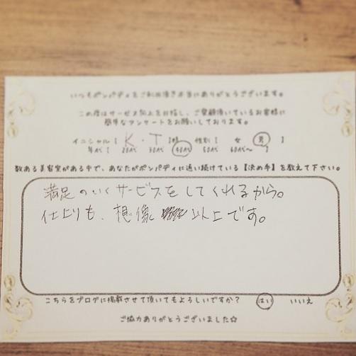 決め手アンケート106