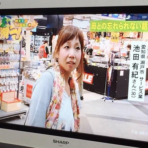PonTV出演