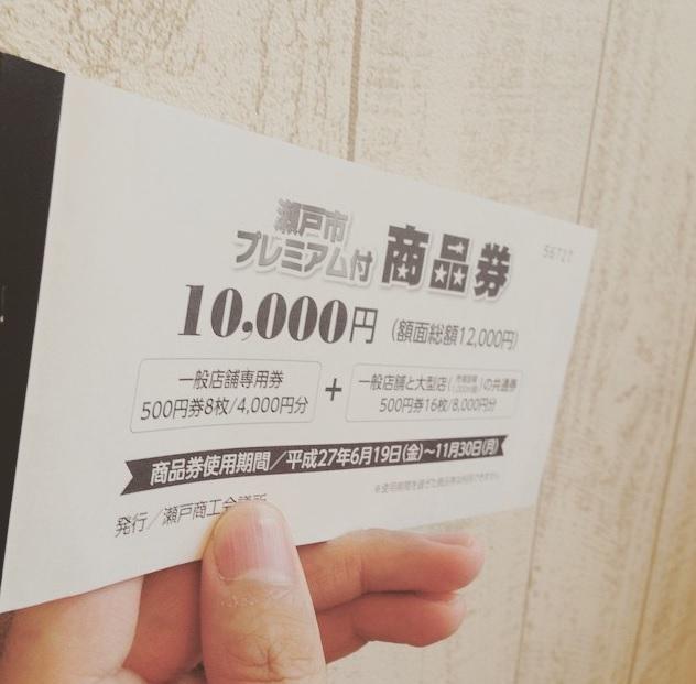 瀬戸市プレミアム商品券GET