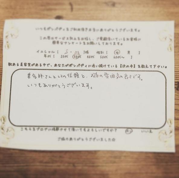 決め手アンケート121