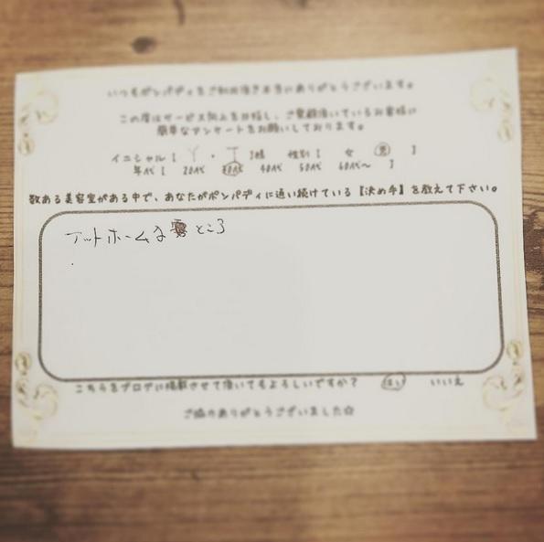 決め手アンケート125