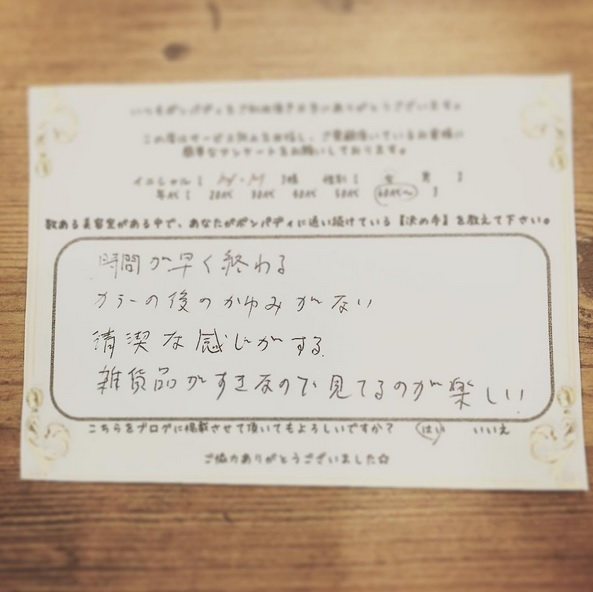 決め手アンケート123