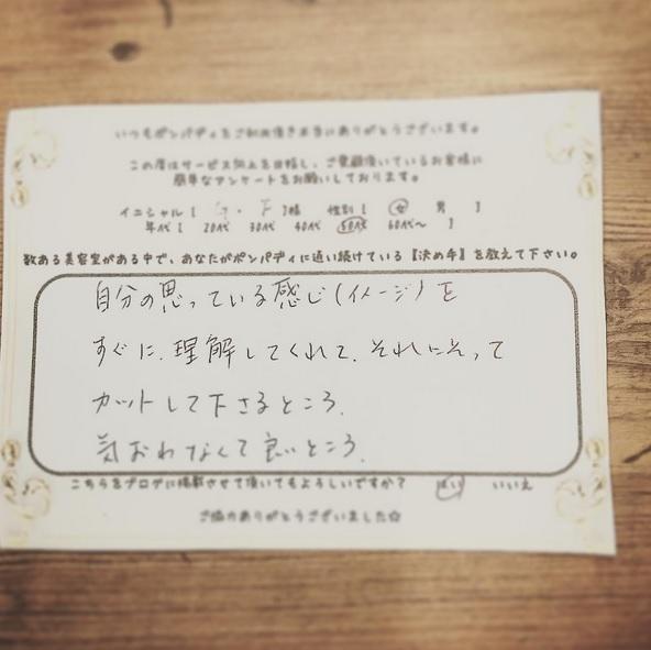 決め手アンケート122