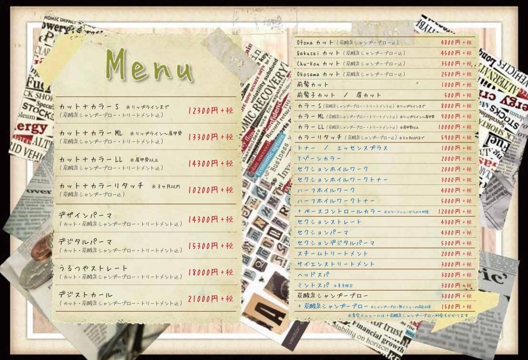 メニュー表+税1601表