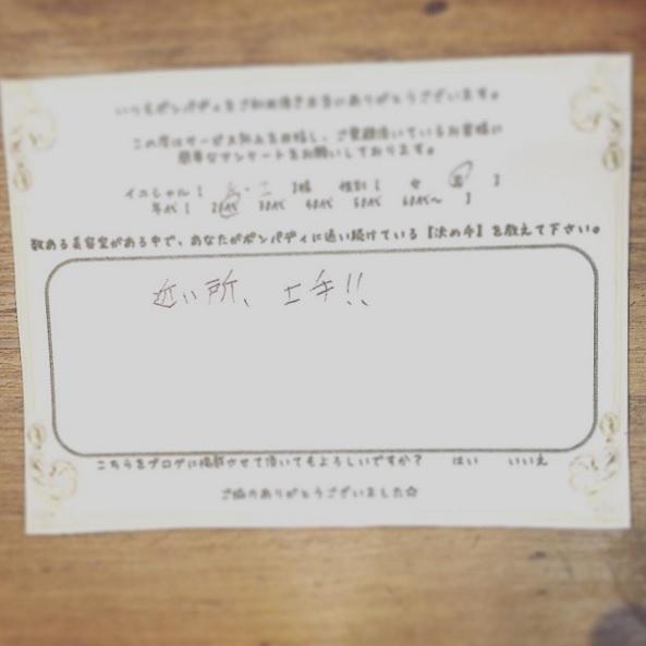 決め手アンケート127