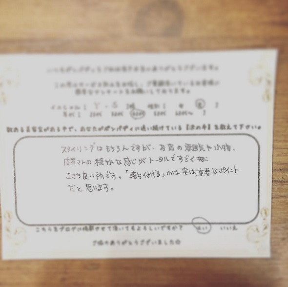 決め手アンケート130