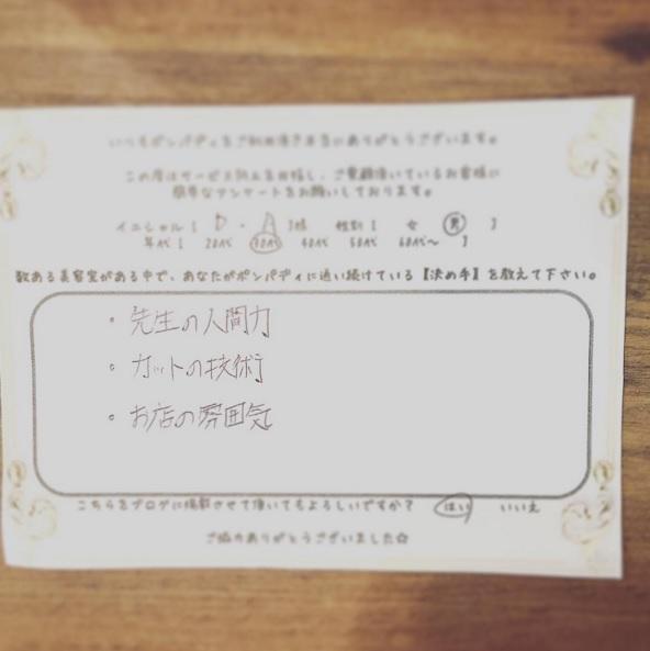 決め手アンケート131
