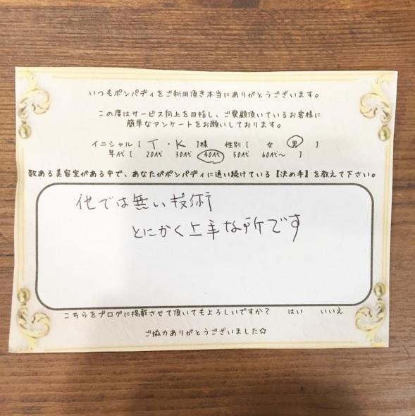 決め手アンケート136