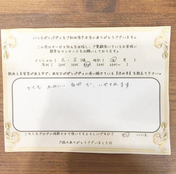 決め手アンケート139