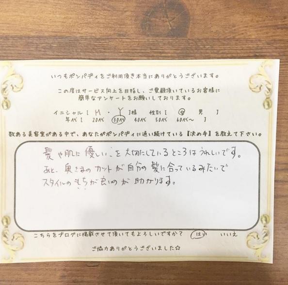 決め手アンケート138