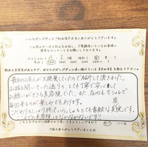 決め手アンケート142