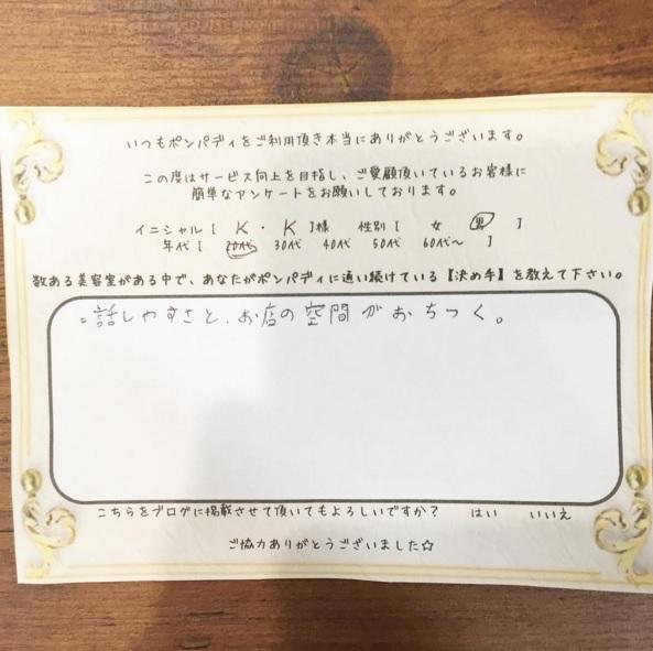 決め手アンケート143