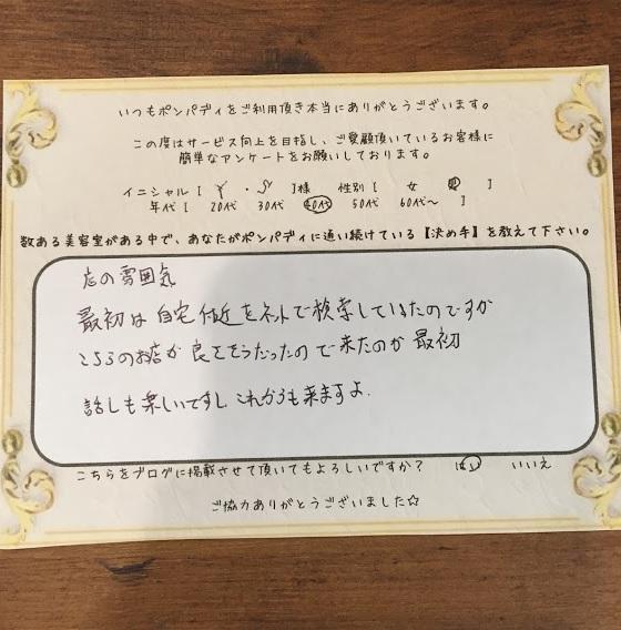 決め手アンケート146