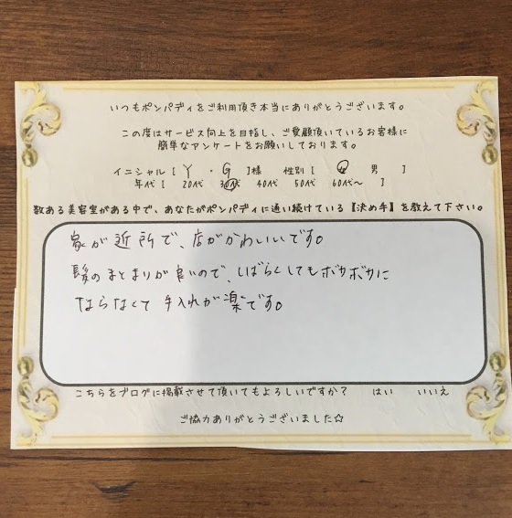 決め手アンケート147