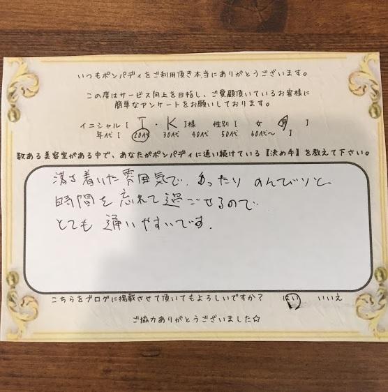 決め手アンケート145