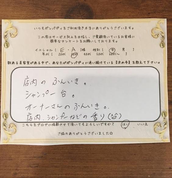 決め手アンケート148