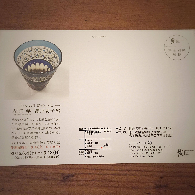 瀬戸切子2