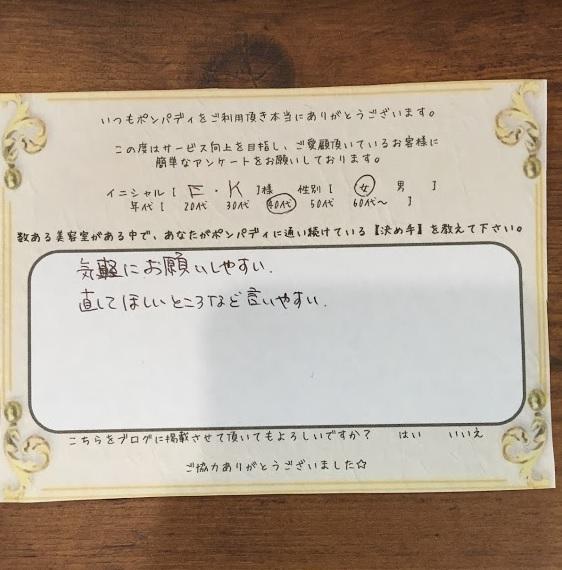 決め手アンケート151