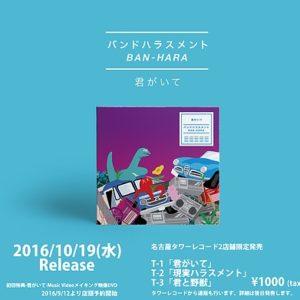バンドハラスメントが流通盤1stシングルをリリース!
