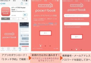 pocketbook登録0