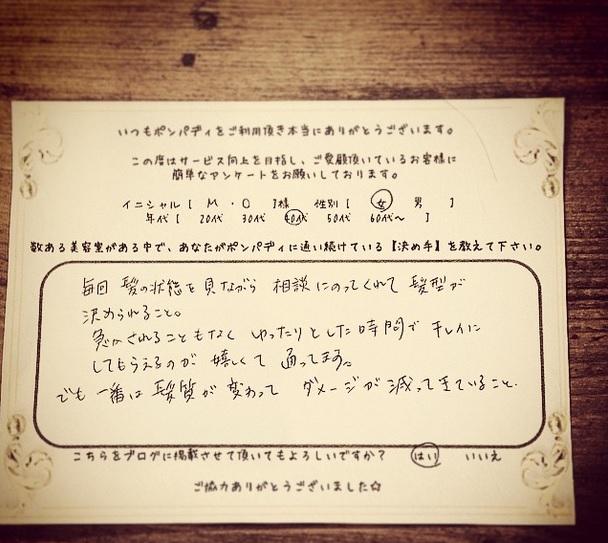 決め手アンケート5