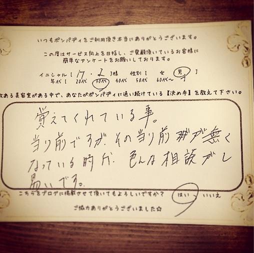 決め手アンケート35