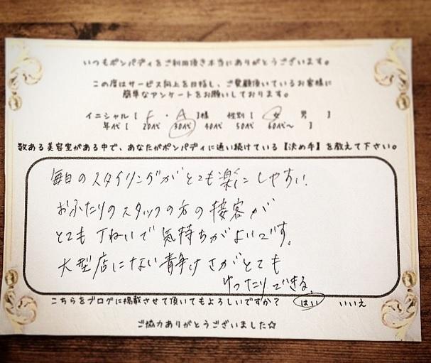 決め手アンケート10