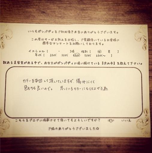 決め手アンケート43