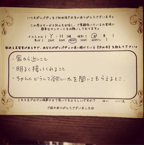 決め手アンケート36