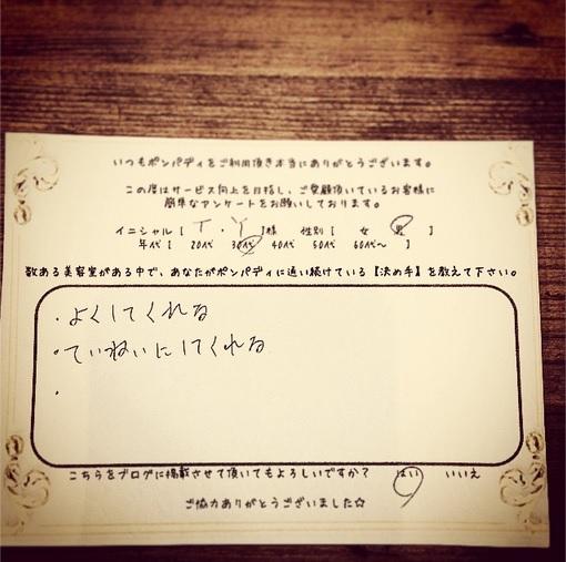 決め手アンケート26