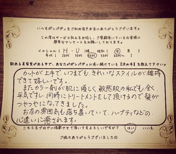 決め手アンケート7
