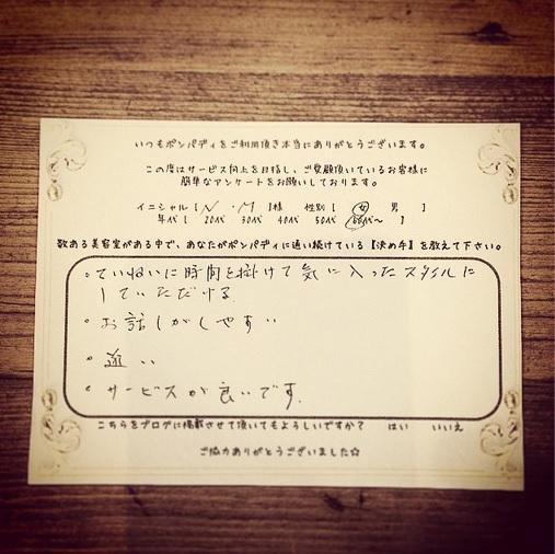 決め手アンケート27