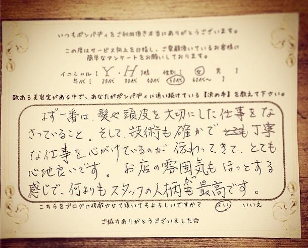 決め手アンケート11