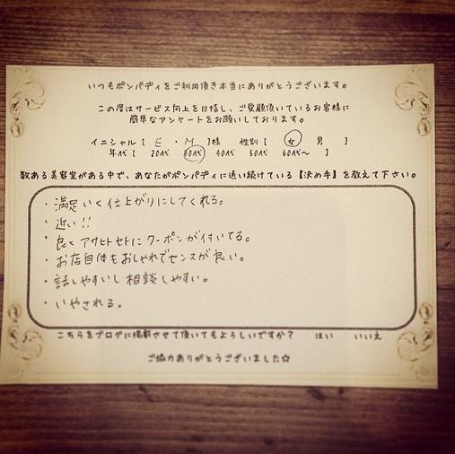 決め手アンケート42
