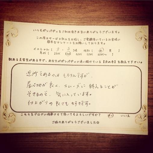 決め手アンケート17