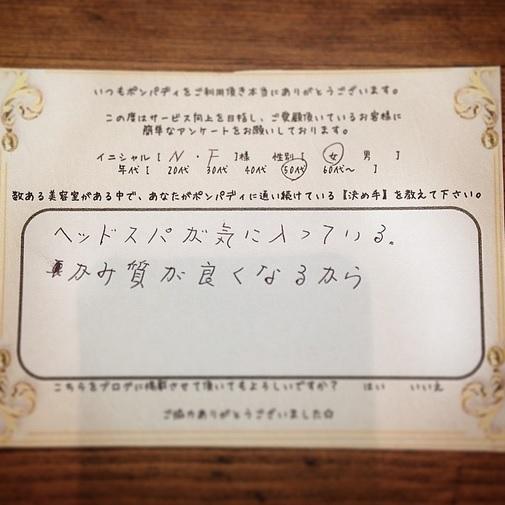 決め手アンケート39