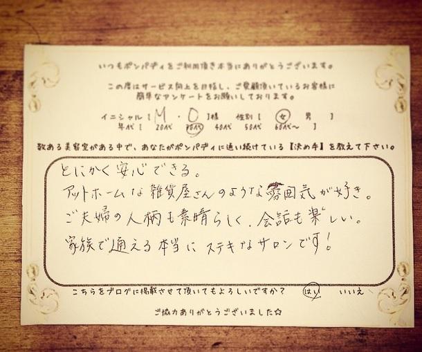 決め手アンケート9